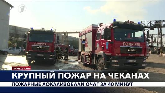 Primele Știri în limba rusă - 11 octombrie 2019, 18:00
