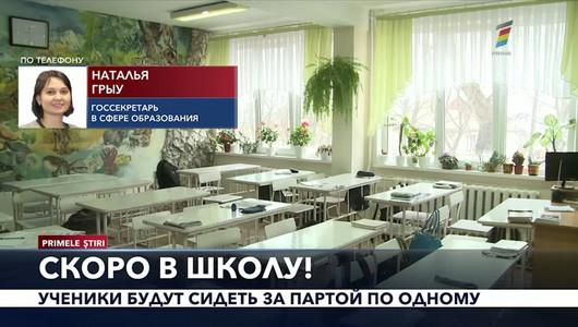 Primele Știri - 6 August 2020, 18:00