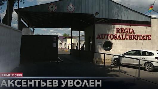 Главу управления Autosalubritate Евгения Аксентьева отправили в отставку