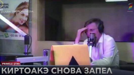 Дорин Киртоакэ снова запел