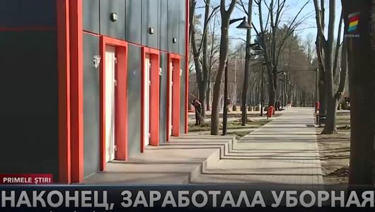 Общественный туалет в Долине Роз открыли