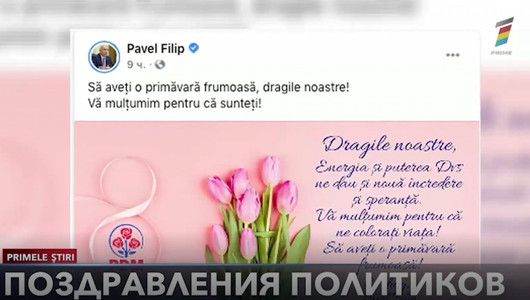 Политики тоже поздравили женщин с Восьмым марта