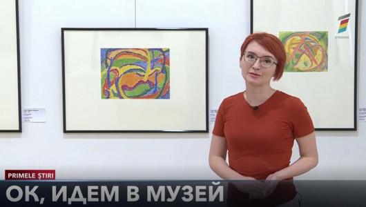 Ок, идем в музей. ВыставкаГанса Маттис-Тойча