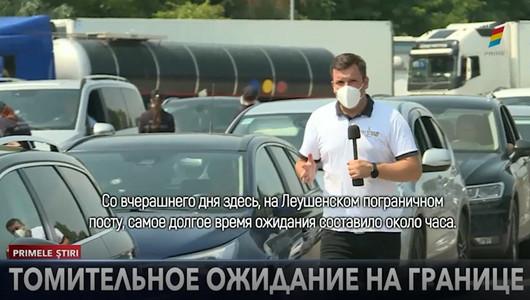 Уик-энд на румынской границе. Как жители Молдовы в пробках стояли