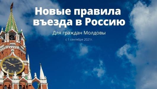 Вступили в силу новые правила для въезда в Россию