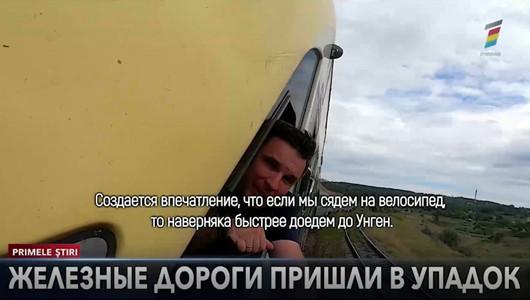 Железные дороги в Молдове пришли в упадок