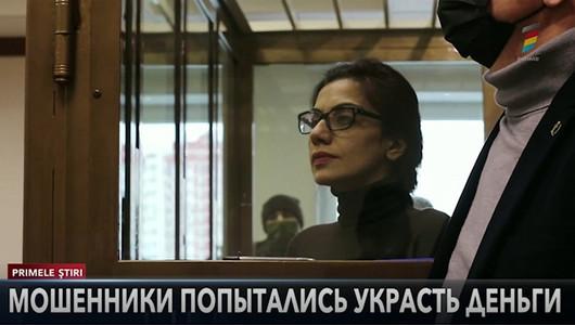 Мошенники попытались украсть деньги у осужденной за шпионаж Карины Цуркан
