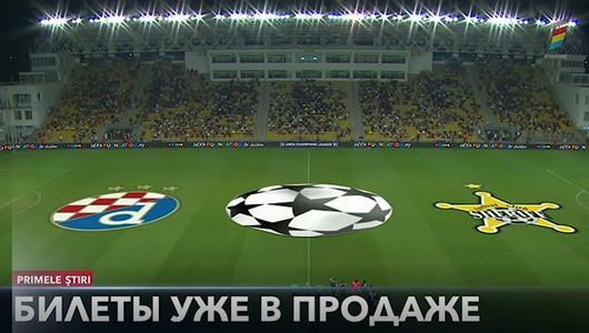 В продажу поступили билеты на матч четвертого тура группового этапа Лиги Чемпионов между